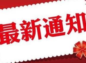 紧急扩散!10日18:00起所有入泉人员须提前登记!